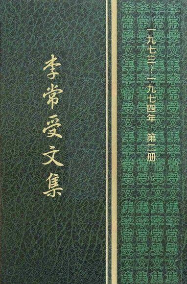 1973-74第二冊‧李常受文集