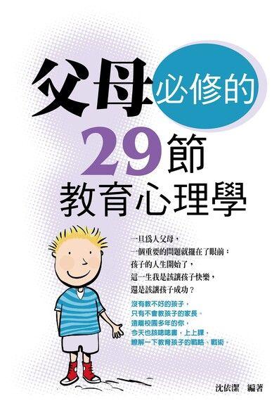 父母必修的29節教育心理學