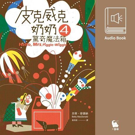 皮克威克奶奶4驚奇魔法箱(美國兒童文學經典.中文版有聲書首度上市)