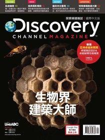 Discovery 探索頻道雜誌國際中文版 04月號/2015 第27期