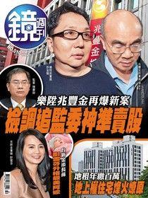 鏡週刊 第10期 2016/12/07