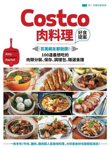 Costco肉料理好食提案