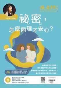 張老師月刊2020年03月/507期