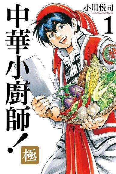 中華小廚師!極 (1)