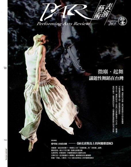PAR 表演藝術 11月號/2014 第263期