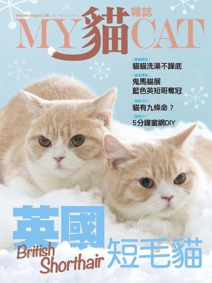 My Cat貓雜誌 12月/2014 第184期