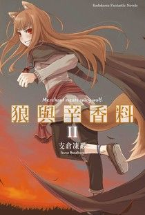 狼與辛香料 (2)(小說)