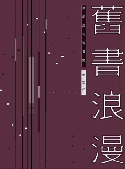 舊書浪漫:讀閱趣與淘書樂