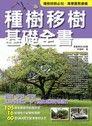 種樹移樹基礎全書