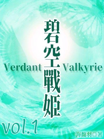 碧空戰姬 Verdant Valkyrie Vol 1