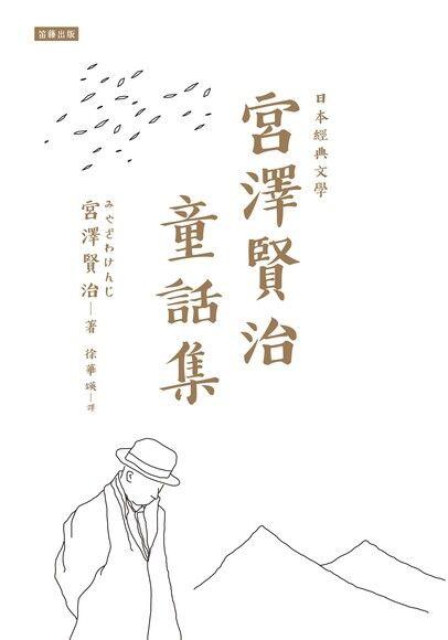 宮澤賢治童話集