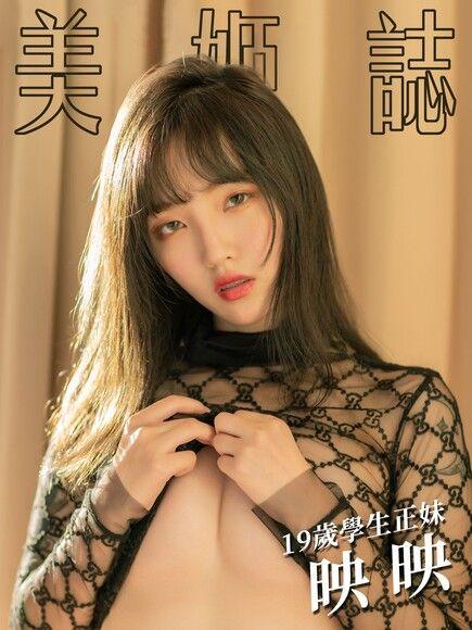 美姬誌-19歲學生正妹 映映