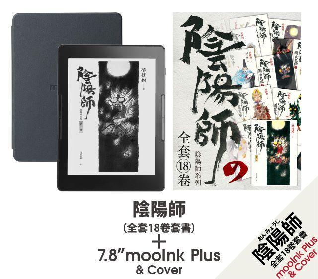 mooInk Plus + 保護殼 +《陰陽師 1-18 套書》套組