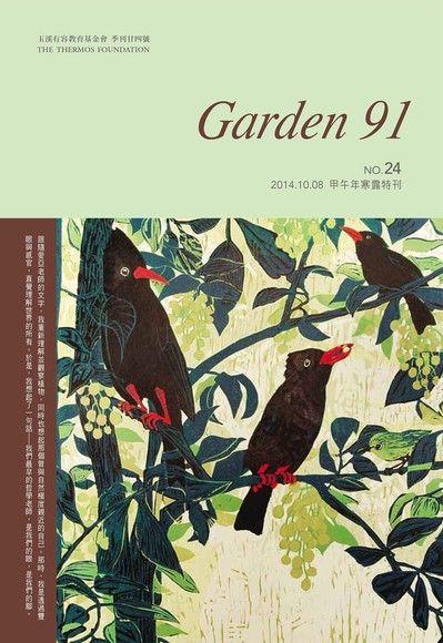 Garden 91 季刊第二十四號