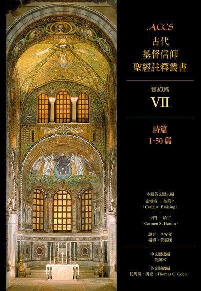 ACCS舊約篇詩篇1-50篇(數位典藏版)