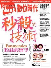 數位時代2月號/2011 第201期