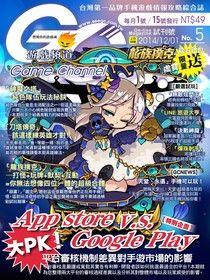 Game Channel 遊戲頻道雙週刊 試刊號 第5期 2014/12/01
