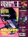 PC home Advance 電腦王 07月號/2014 第120期