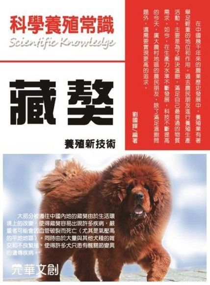 科學養殖常識藏獒養殖新技術