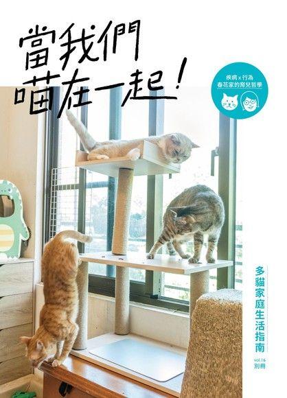 窩抱報 2019年第16期《多貓家庭生活指南》(別冊)