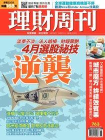理財周刊 第763期 2015/04/09
