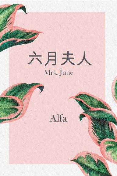 六月夫人 Mrs. June
