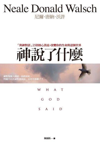 神說了什麼