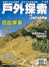 戶外探索Outside雙月刊 10月號/2014年 第17期
