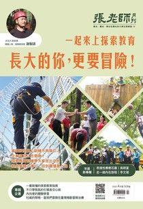 張老師月刊2020年04月/508期