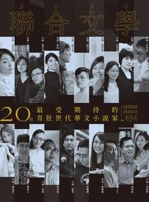 聯合文學 12月號 2020/第434期