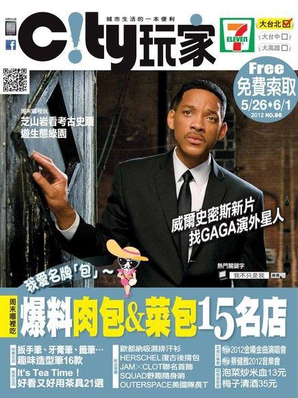 City玩家周刊-台北 第96期