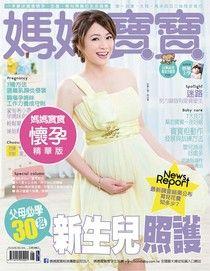 媽媽寶寶孕婦版 06月號/2015 第340期