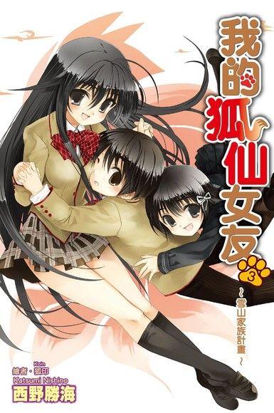 我的狐仙女友(03)小說