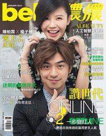 bella儂儂 01月號/2015 第368期