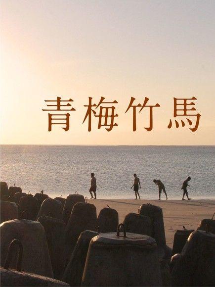 青梅竹馬【有聲書】