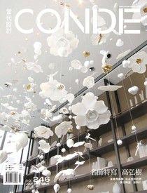 CONDE當代設計雜誌 07月號/2013 第246期
