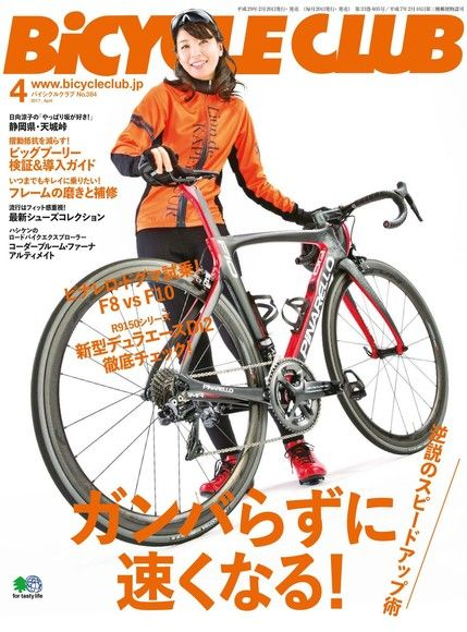 BiCYCLE CLUB 2017年4月號 No.384【日文版】