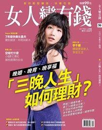 女人變有錢雙月刊 3-4月號/2017 第50期