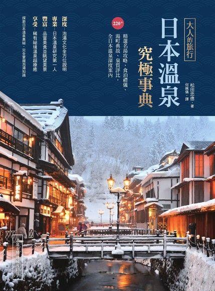 大人的旅行‧日本溫泉究極事典:220+精選名湯攻略,食泊禮儀、湯町典故、泉質評比,全日本溫泉深度案內