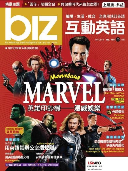 biz互動英語 10月號/2013 第118期