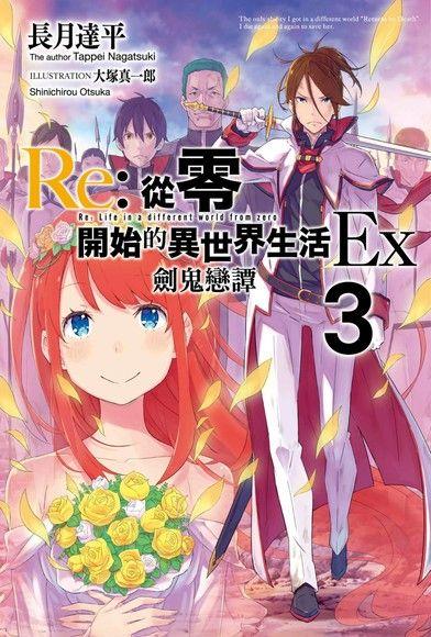 Re:從零開始的異世界生活Ex(03) 劍鬼戀譚