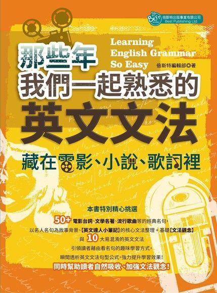 那些年我們一起熟悉的英文文法
