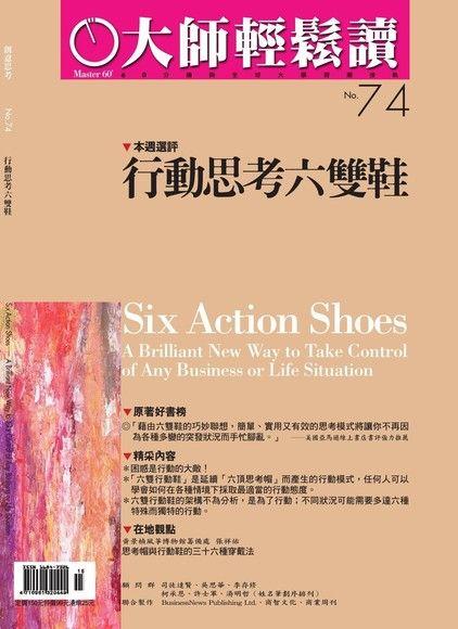 大師輕鬆讀074:行動思考六雙鞋