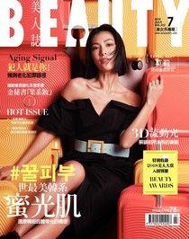 BEAUTY美人誌No.212 2018/07月號