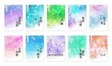 鏡水BL耽美作品精選集(十冊套書)