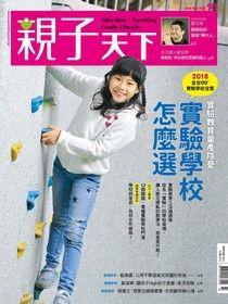 親子天下雜誌 03月號/2018 第98期