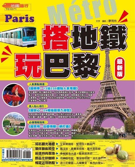搭地鐵遊巴黎(2017最新版)