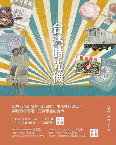 台灣時光機