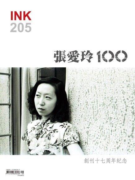 印刻文學生活誌 09月號/2020 第205期