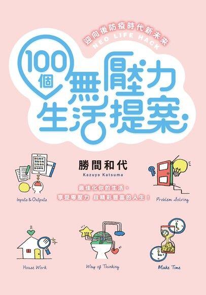 100個無壓力生活提案